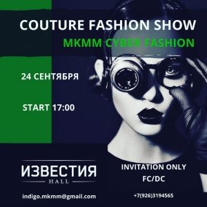 Шоу-перфоманс показ на МКММ COUTURE FASHION SHOW 24 сентября 2020