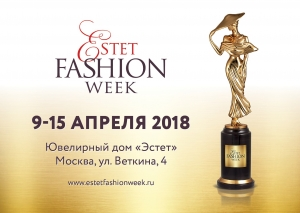Estet Fashion Week: весна-2018.Пресс-релиз